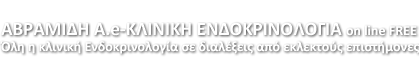 ΑΒΡΑΜΙΔΗ Α.  e-ΚΛΙΝΙΚΗ ΕΝΔΟΚΡΙΝΟΛΟΓΙΑ  on line FREE
